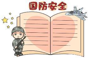 国防安全手抄报 关注国防安全教育,从娃娃抓起