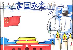 新形冠状肺炎手抄报 致敬中华英雄,家国永念