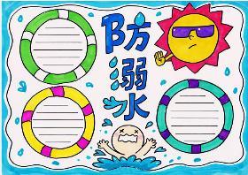 防溺水手抄报 中小学生预防溺水童谣