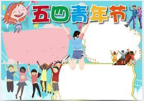 2020年五四青年节手抄报图片 五四青年节快乐,愿你青春永驻