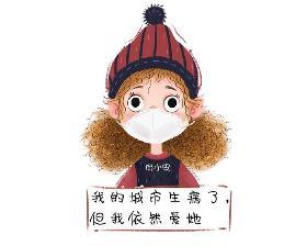可爱的戴口罩的小朋友 我的城市生病了,但我依然爱她