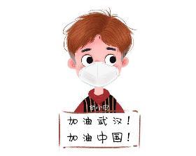 戴口罩的小朋友可爱插画 加油武汉!加油中国!