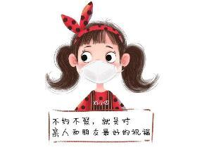 戴口罩的小朋友插画系列 不约不聚,就是对亲人和朋友最好的祝福