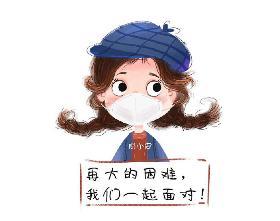 戴口罩的小朋友插画可爱 再大的困难,我们一起面对