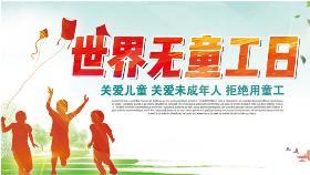 2020年世界无童工日海报 关爱儿童,关爱未成年人,拒绝用童工