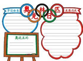 2020年国际奥林匹克日手抄报及内容 鼓励世界上所有的人都能参与到体育活动中来