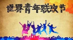 2020年世界青年联欢节简笔画图片 World Festival of Youth and Students
