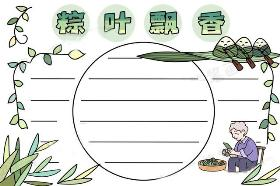 粽叶飘香端午节手抄报 端午节最初是夏季驱离瘟神和祭龙的节日