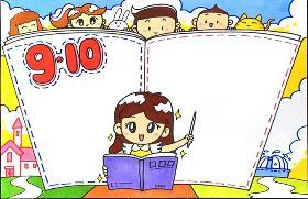 2020年教师节手抄报教程 Teachers' Day