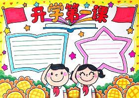 2020年开学第一课手抄报 少年强,中国强