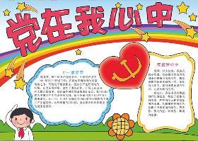"""""""三牛""""精神手抄报"""