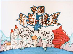 中国力量·青岛速度简笔画