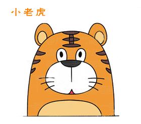可爱小老虎简笔画