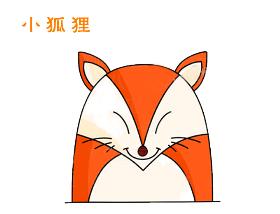 小狐狸简笔画
