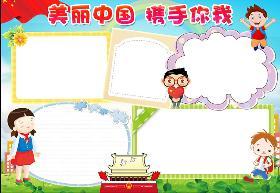 建设美丽中国手抄报