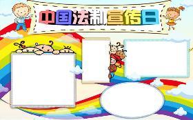 法治中国手抄报