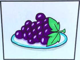 一串葡萄简笔画