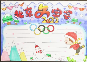 北京冬奥会 中国然诺手抄报