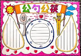2021年公勺公筷手抄报
