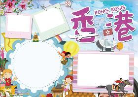 共同建设香港美好未来手抄报