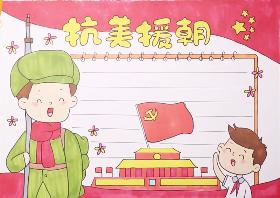 隐功埋名的战斗英雄柴云振手抄报