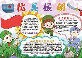 伟大的中国人民志愿军手抄报