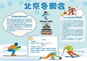 2022,北京见手抄报
