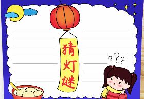 2021年元宵节猜灯谜手抄报