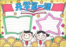 """中央党校""""开学第一课""""手抄报"""
