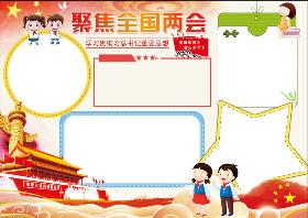 历史交汇点上的中国信号手抄报