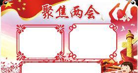 中国之治手抄报