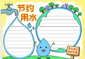 2021年节约用水 保护环境手抄报