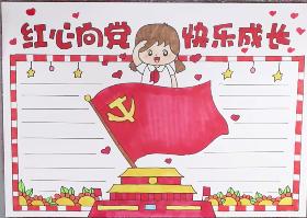 2021年红心向党 快乐成长手抄报