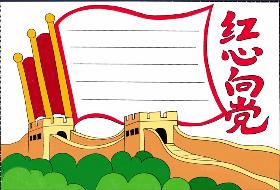 建党百年庆祝活动手抄报