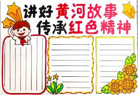讲好黄河故事 传承红色精神手抄报
