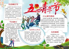 2021年中国五四青年节手抄报