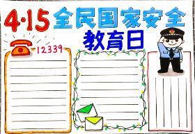 2021年4.15全民国家安全教育日手抄报