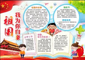 """""""中国强音""""手抄报"""