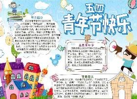 中国青年五四奖章手抄报
