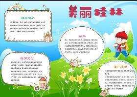 漓江生态美手抄报