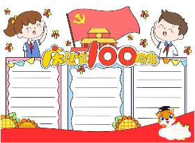 中国共产党的丰功伟绩手抄报