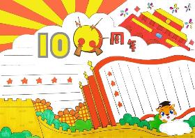 党的精神 百年传承手抄报
