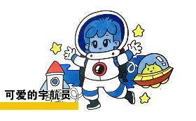 可爱的宇航员简笔画