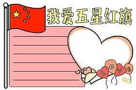 把五星红旗插到奥运会就是胜利手抄报
