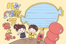 2021年国际儿童节手抄报