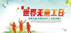 2021年世界无童工日手抄报