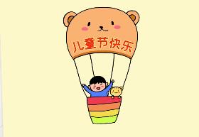 2021年儿童节快乐简笔画