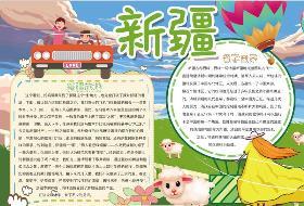 """""""瓜奶奶""""吴明珠手抄报"""