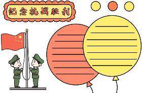 2021年中国人民抗日战争纪念日手抄报