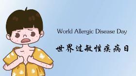 2021年世界过敏性疾病日手抄报